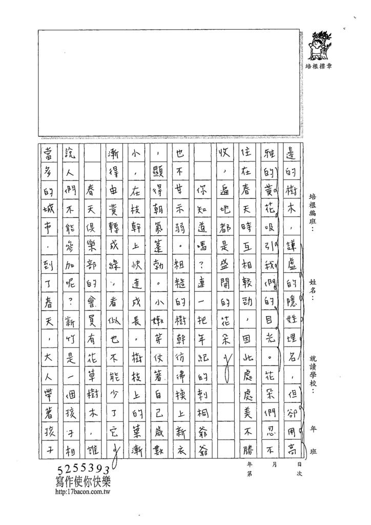 107WG402吳沛穎 (2).jpg
