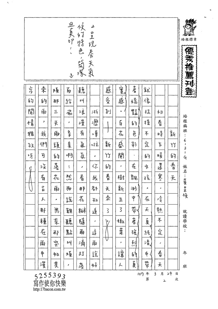 107WG402黃昱禎 (1).jpg