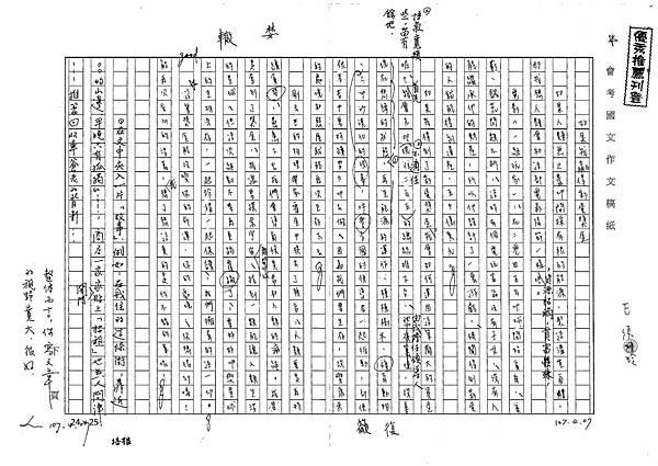 107WE403張巧玲 (1).jpg