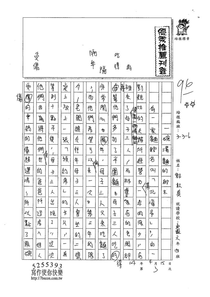 107W6403郭耘真 (1).jpg
