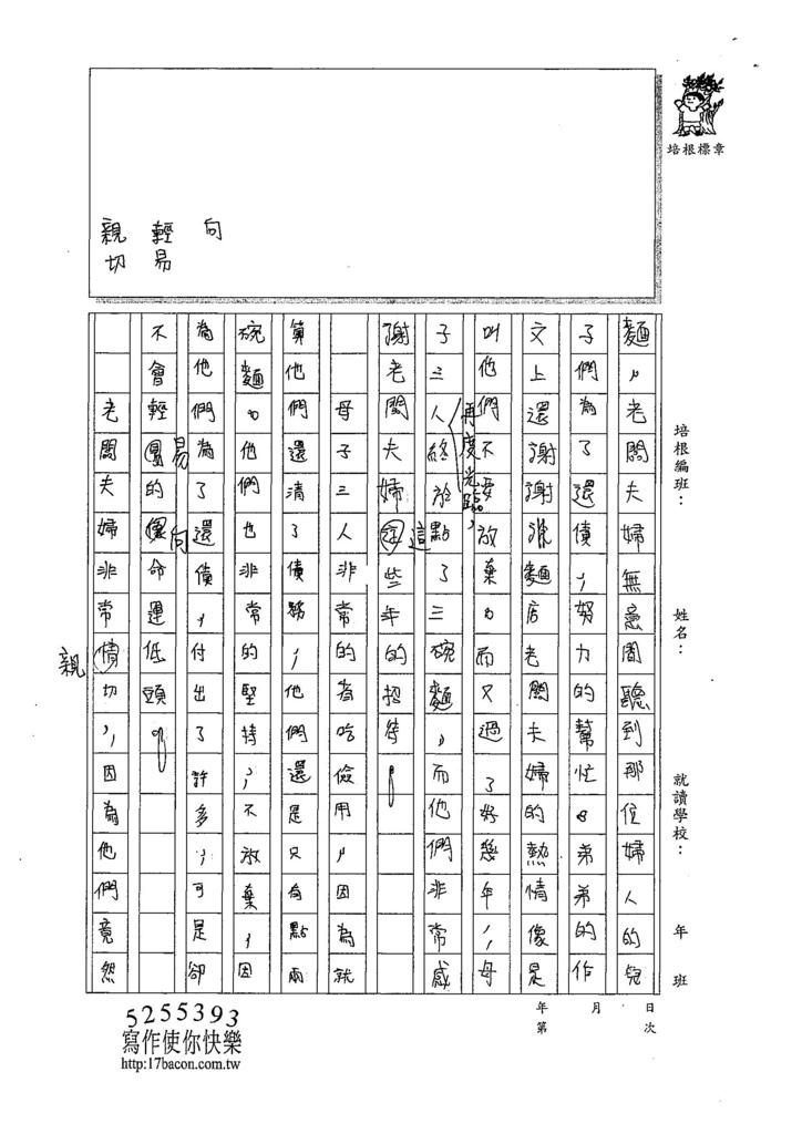 107W6403郭耘真 (2).jpg