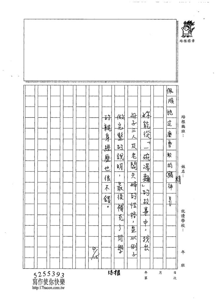 107W6403郭耘真 (4).jpg