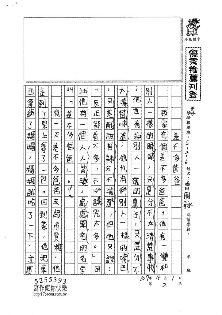 107W6402曾圓詠 (1).jpg