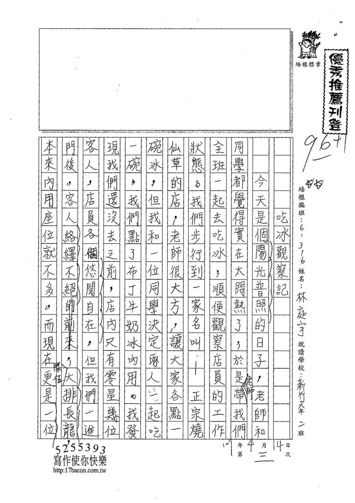 107W6403林庭宇 (1).jpg
