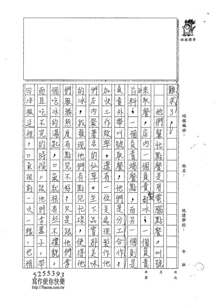 107W6403林庭宇 (2).jpg