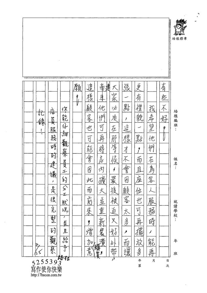 107W6403林庭宇 (3).jpg