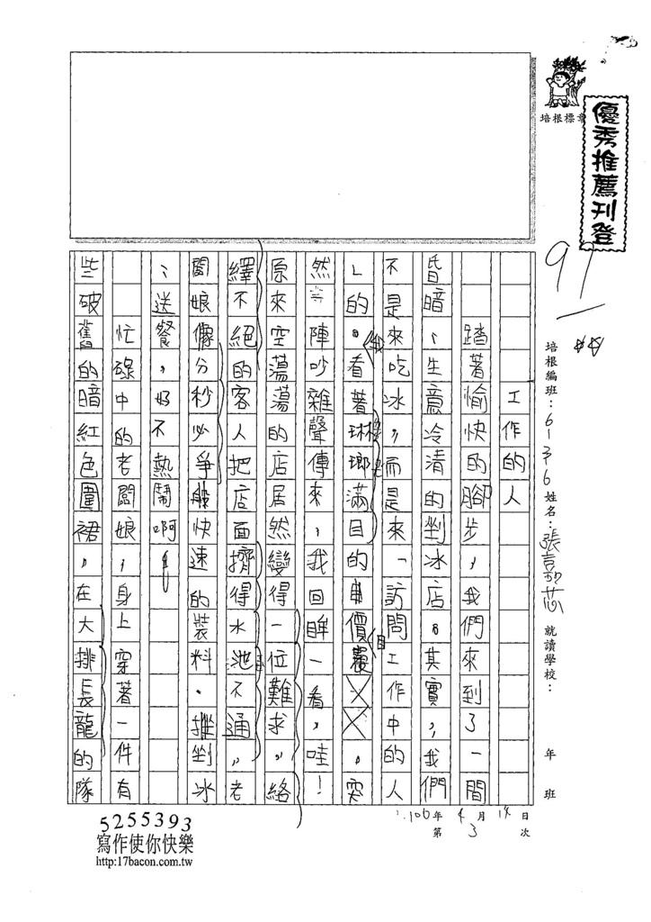 107W6403張嘉芯 (1).jpg