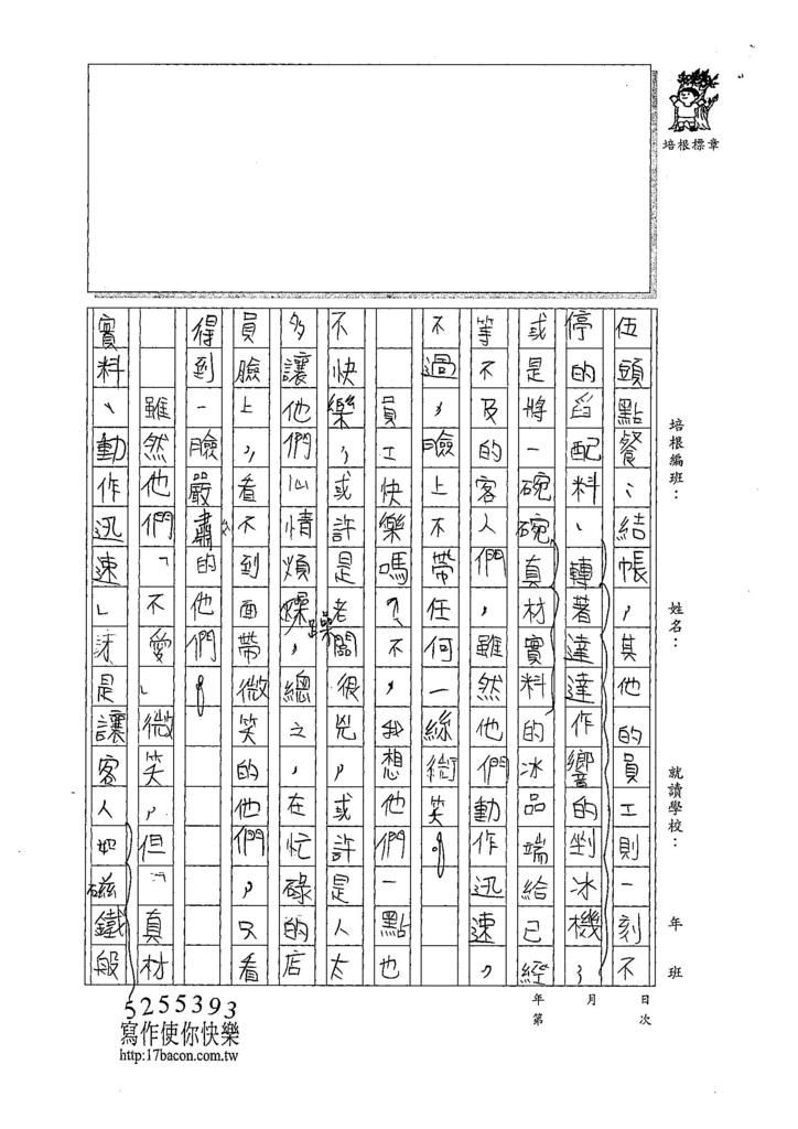 107W6403張嘉芯 (2).jpg