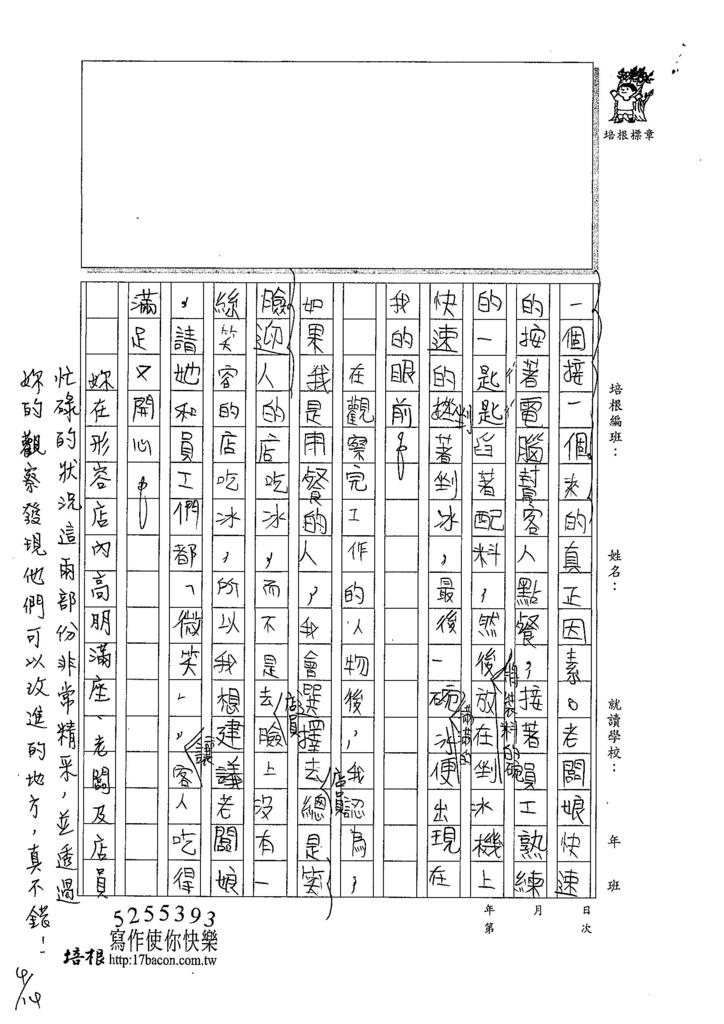 107W6403張嘉芯 (3).jpg
