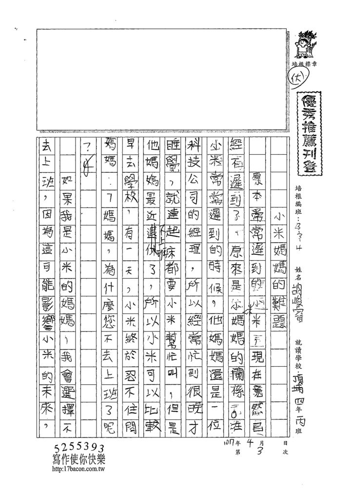 107W4403胡峻睿 (1).jpg