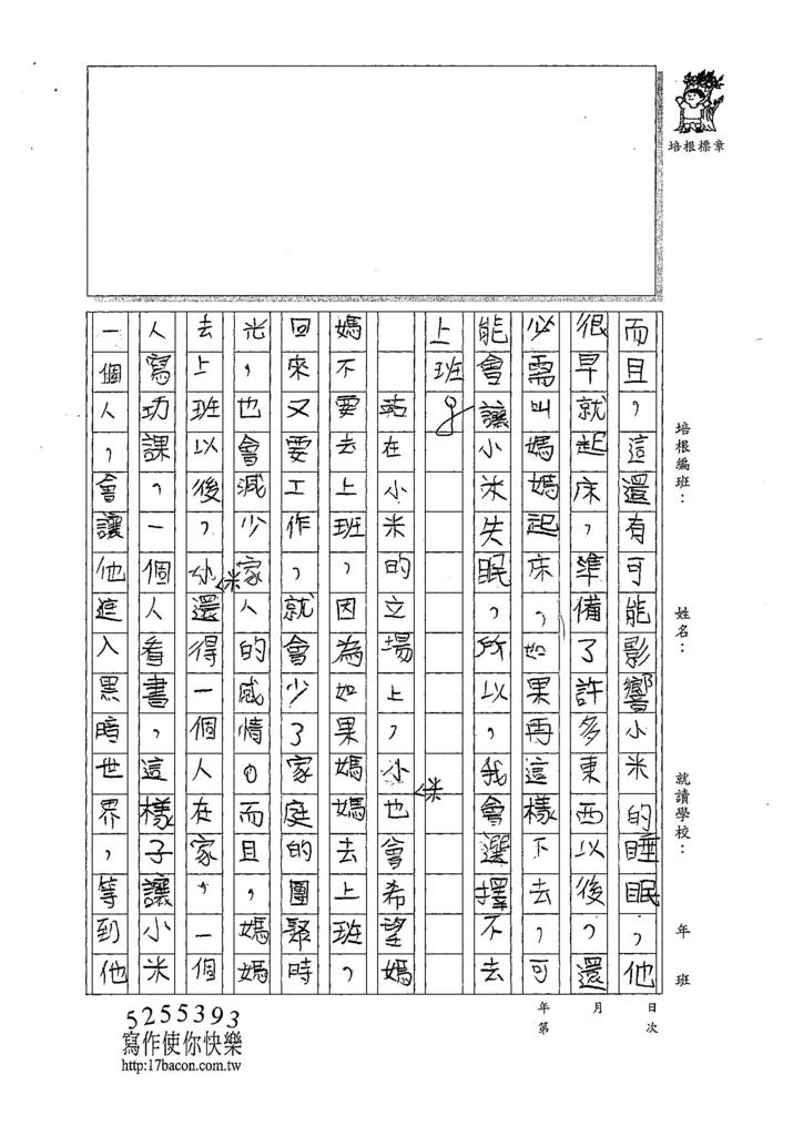 107W4403胡峻睿 (2).jpg