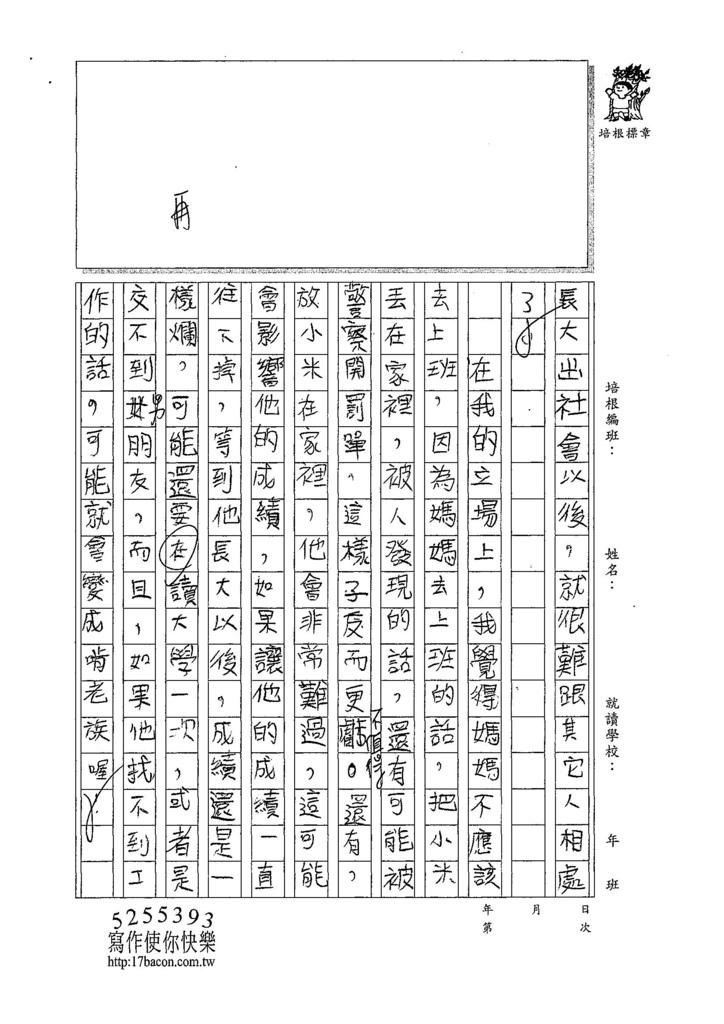 107W4403胡峻睿 (3).jpg