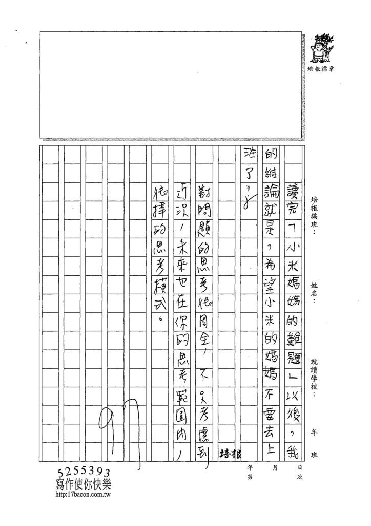 107W4403胡峻睿 (4).jpg