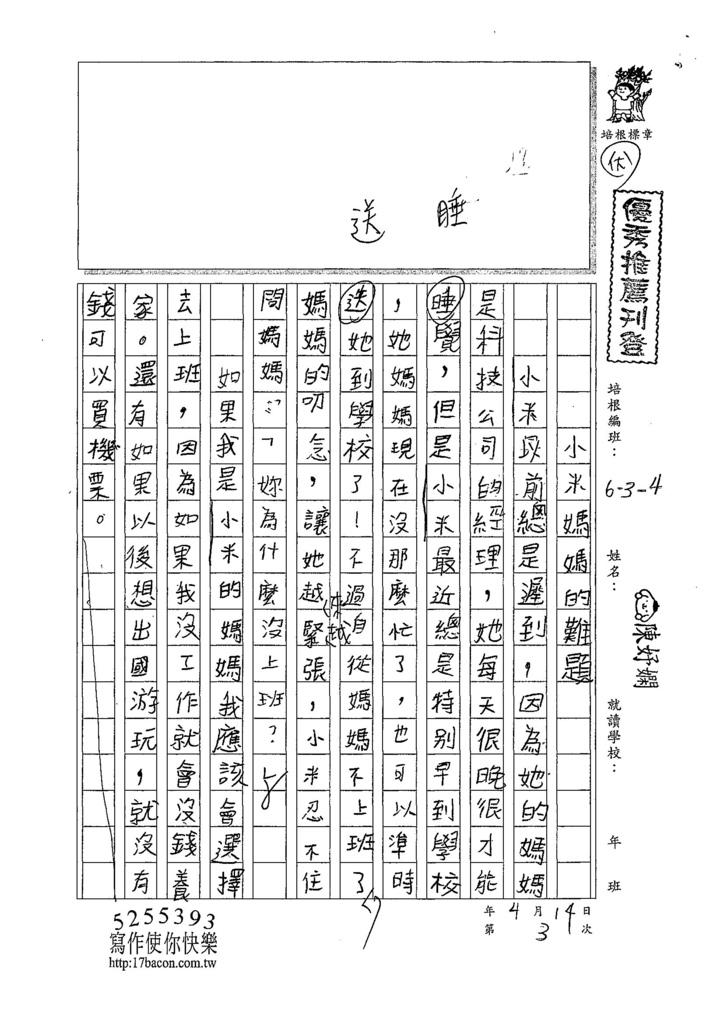 107W4403陳妤嫻 (1).jpg