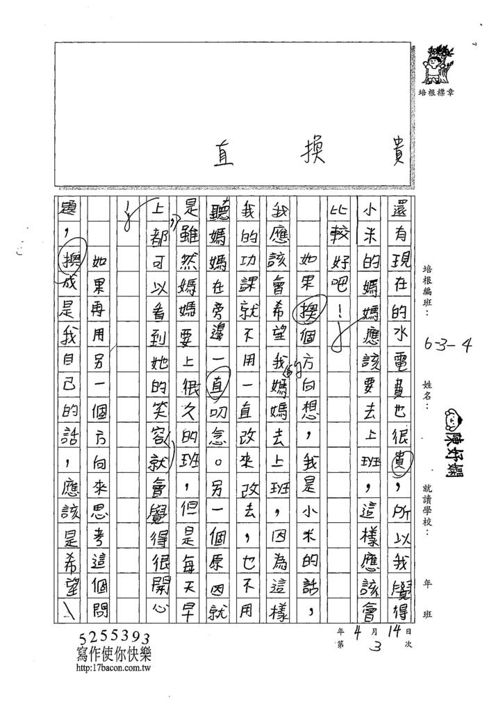 107W4403陳妤嫻 (2).jpg