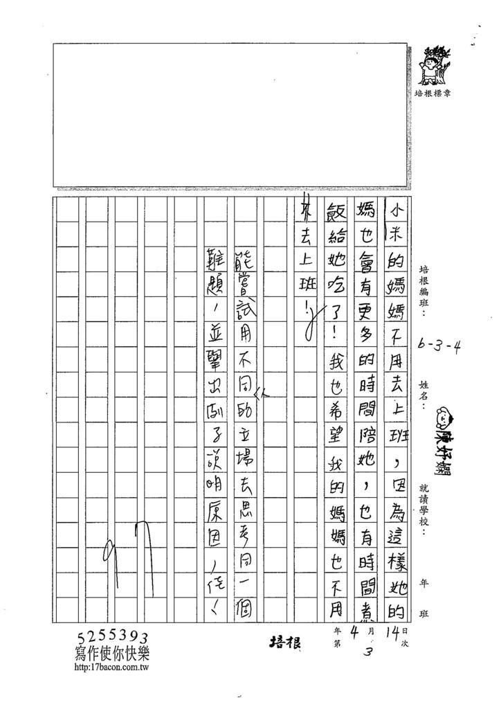 107W4403陳妤嫻 (3).jpg