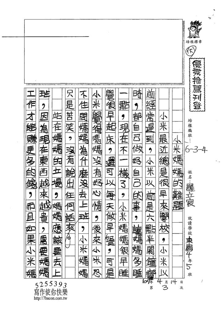 107W4403羅立宸 (1).jpg