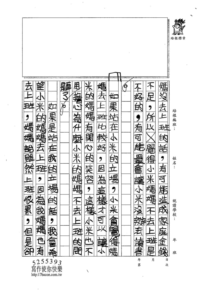 107W4403羅立宸 (2).jpg