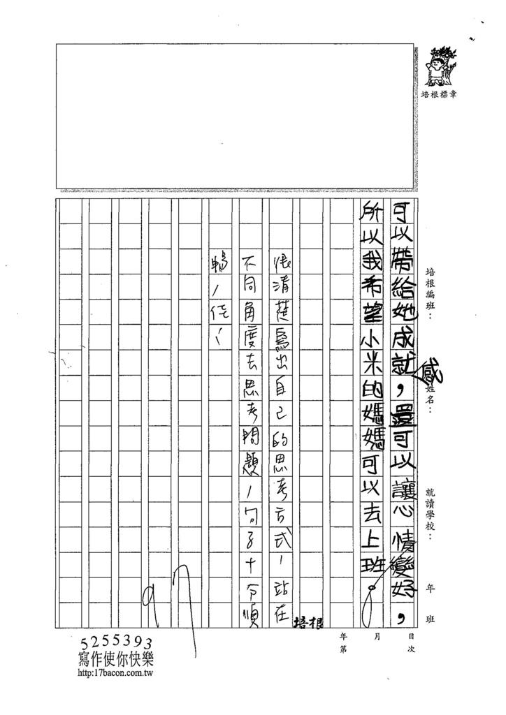 107W4403羅立宸 (3).jpg