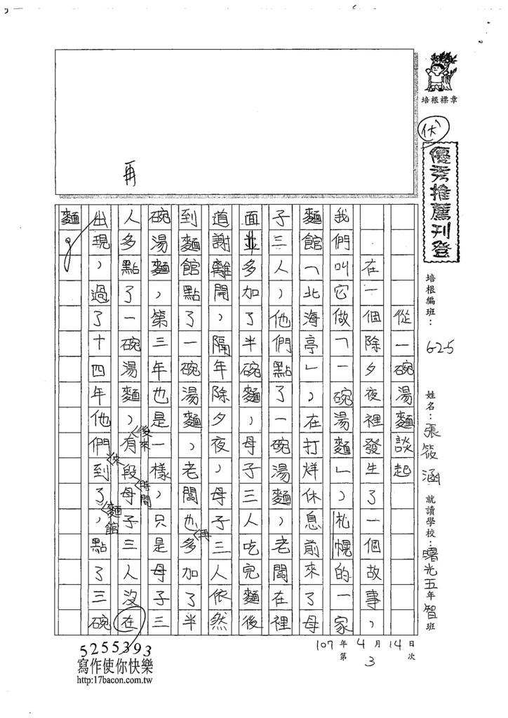 107W5403張筱涵 (1).jpg