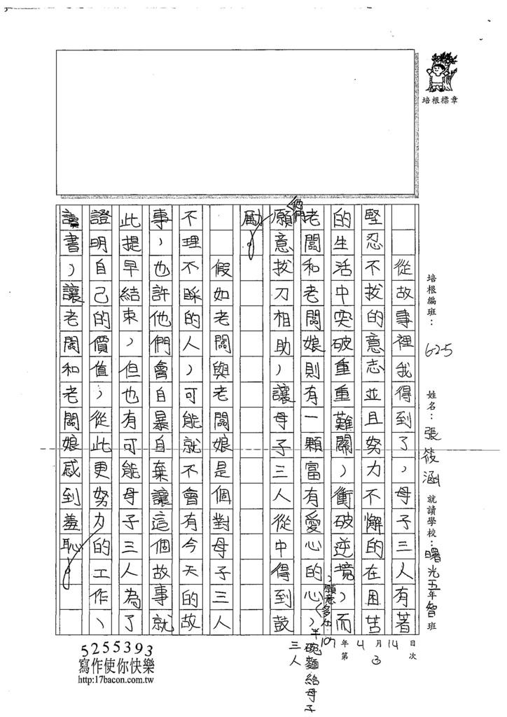 107W5403張筱涵 (2).jpg