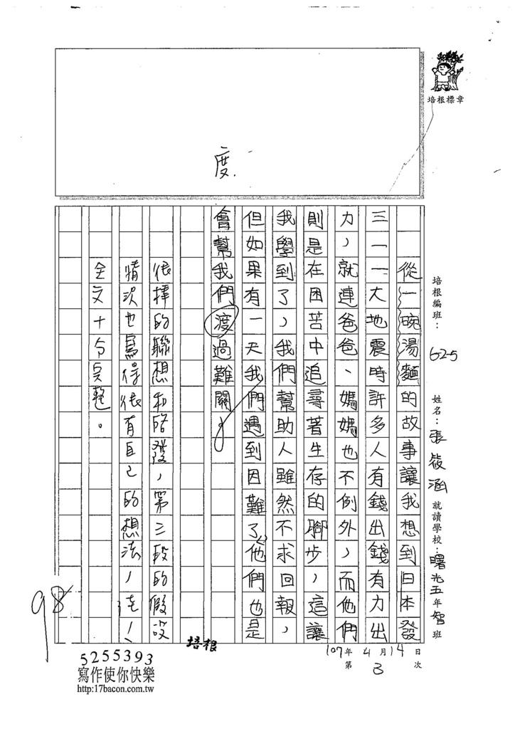 107W5403張筱涵 (3).jpg