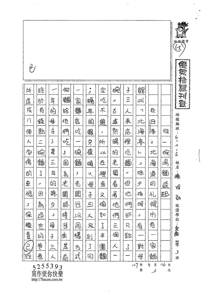 107W5403陳煜勛 (1).jpg