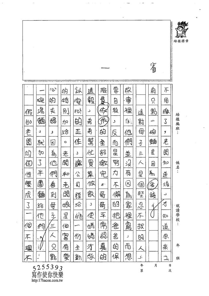 107W5403陳煜勛 (2).jpg