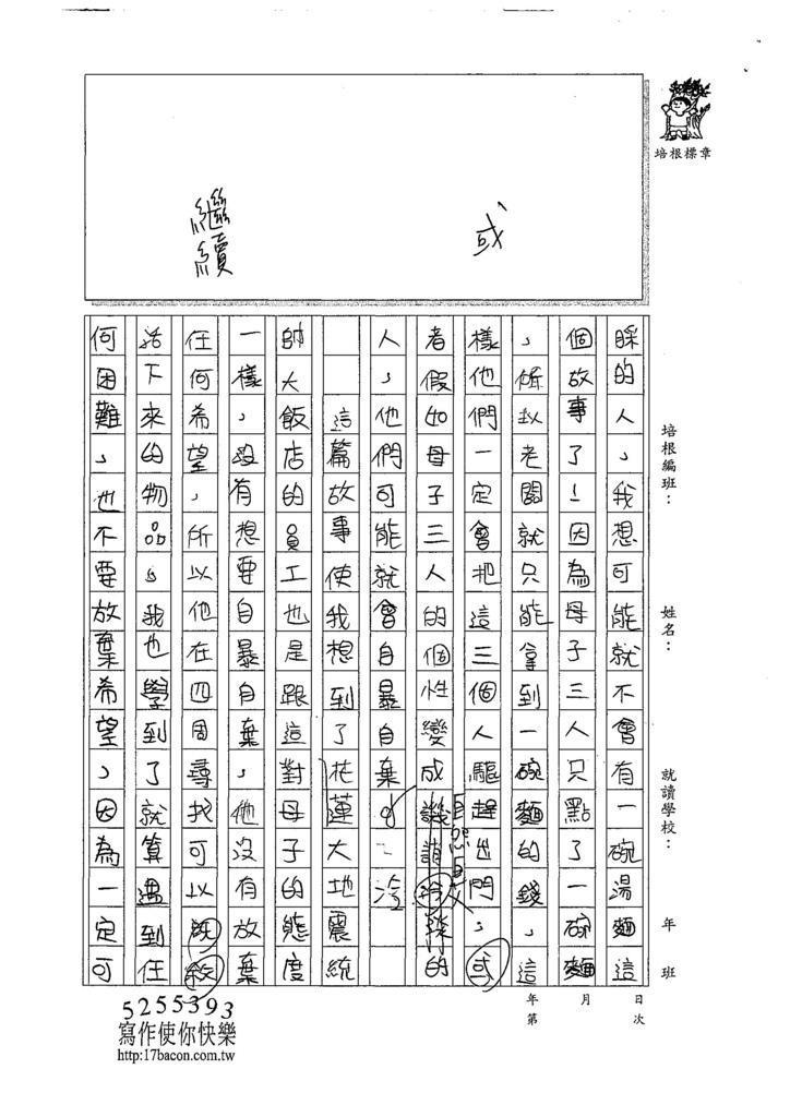 107W5403陳煜勛 (3).jpg