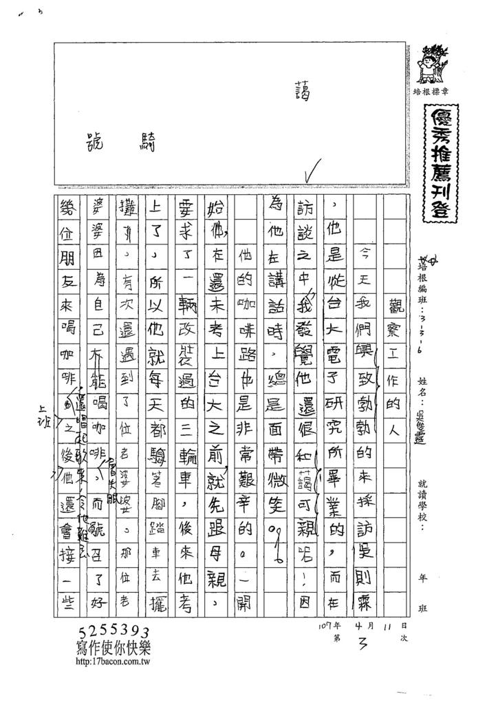 107W6403吳俊霆 (1).jpg