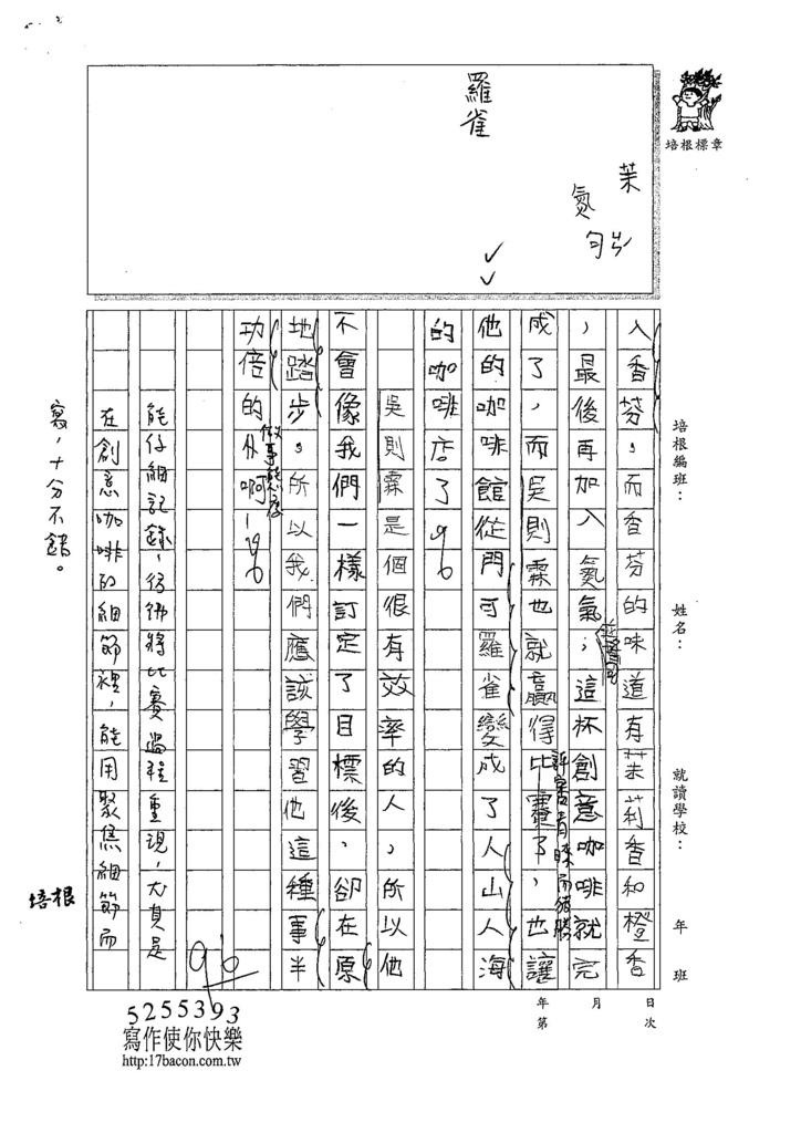 107W6403吳俊霆 (3).jpg