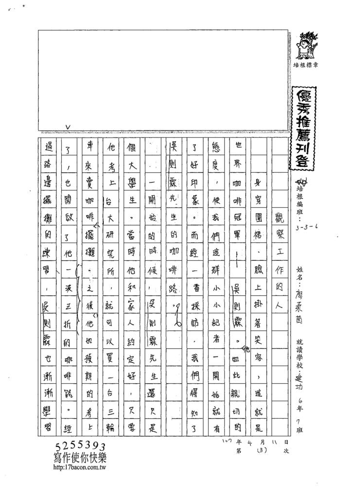 107W6403廖柔茵 (1).jpg