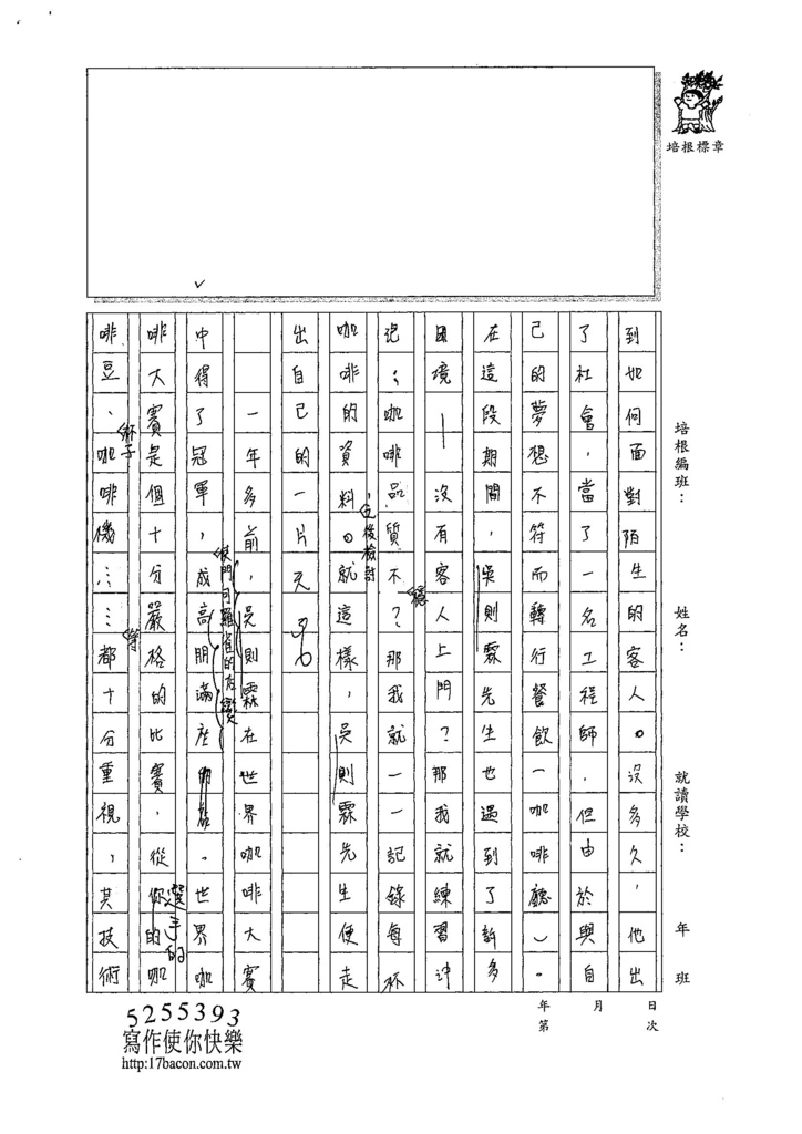 107W6403廖柔茵 (2).jpg