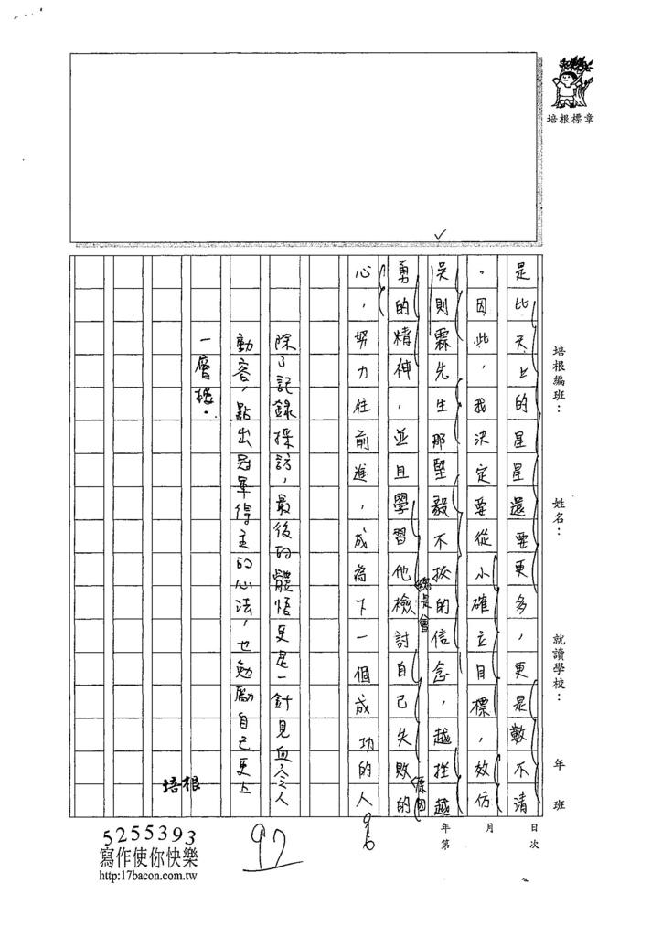 107W6403廖柔茵 (4).jpg