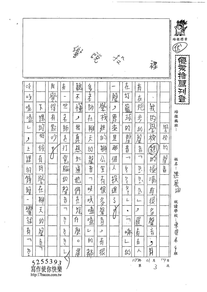 107W3403洪展翊 (1).jpg