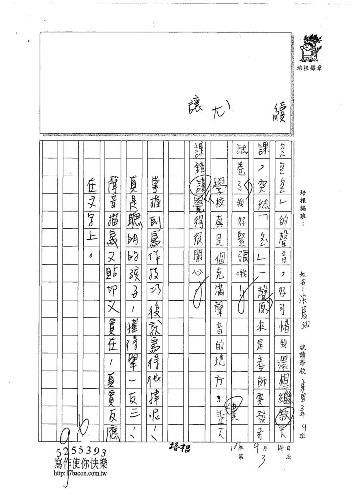 107W3403洪展翊 (2).jpg