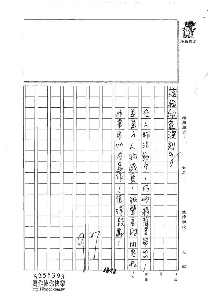 107W3403洪雋閎 (4).jpg