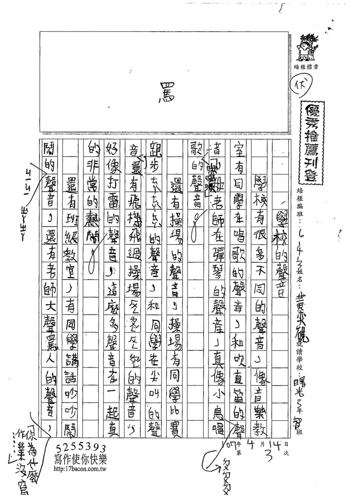 107W3403黃奕硯 (1).jpg