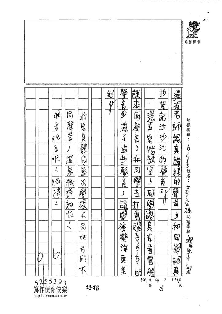 107W3403黃奕硯 (2).jpg
