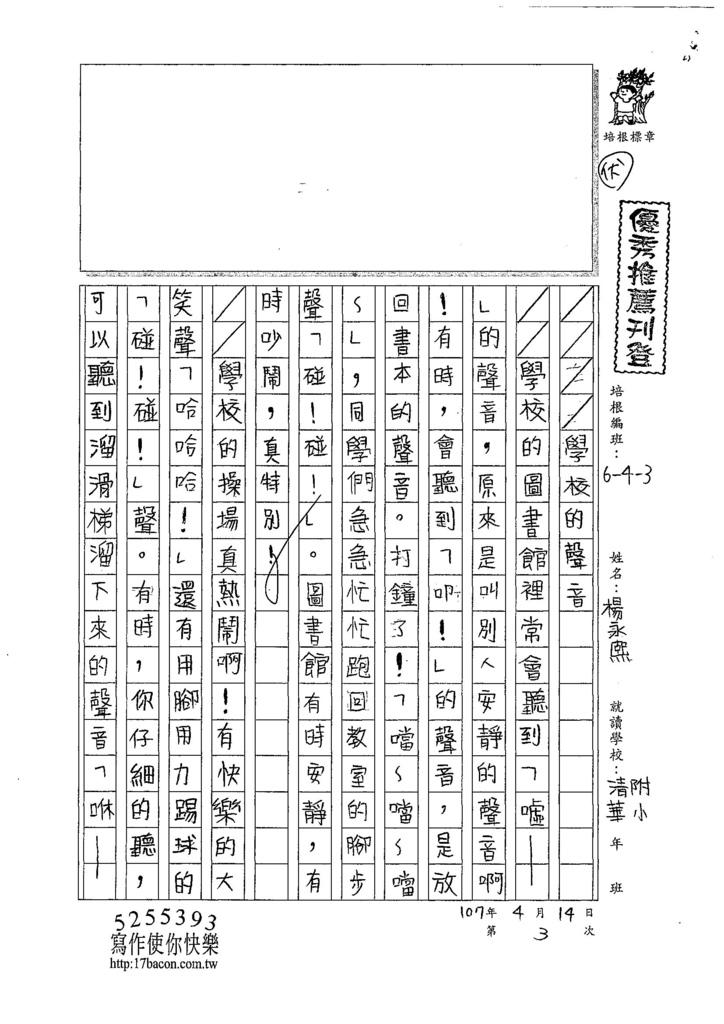 107W3403楊永熙 (1).jpg