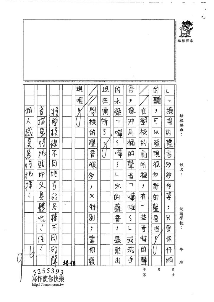 107W3403楊永熙 (2).jpg