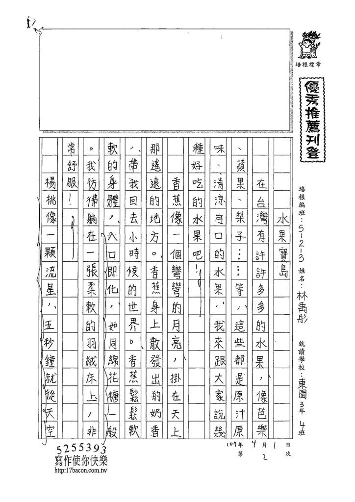 107W3402林禹彤 (1).jpg