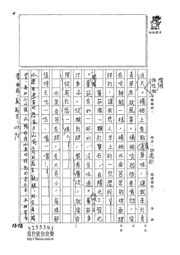 107W3402林禹彤 (2).jpg