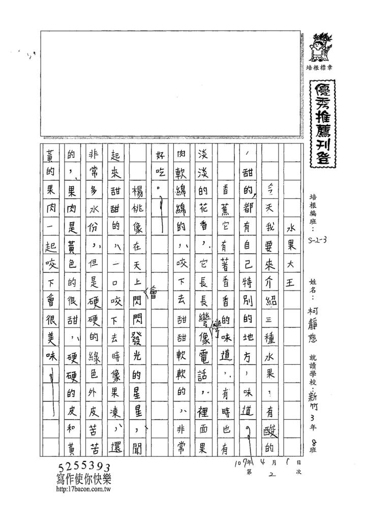 107W3402柯靜慈 (1).jpg