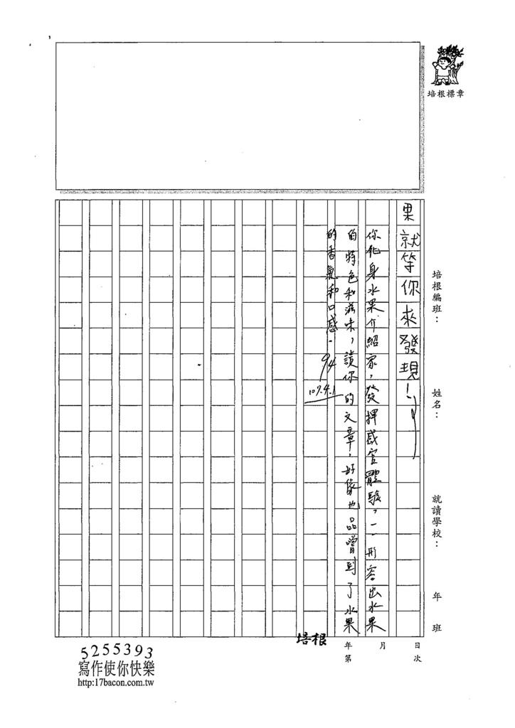 107W3402鍾冠頡 (3).jpg