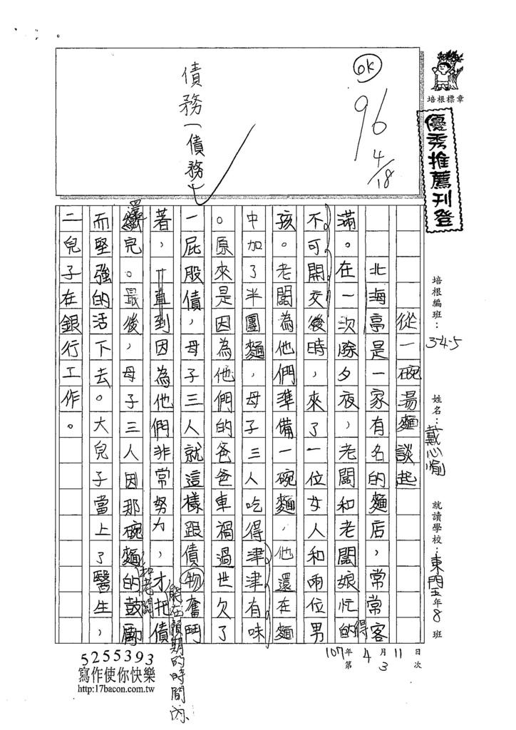 107W5403戴心愉 (1).jpg