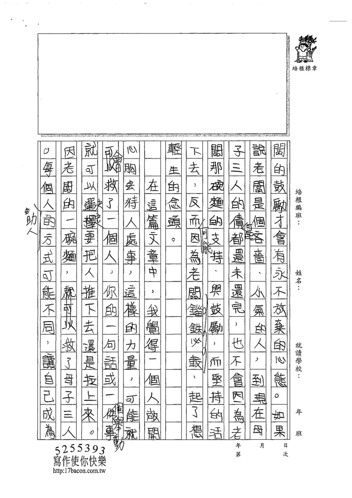 107W5403戴心愉 (3).jpg