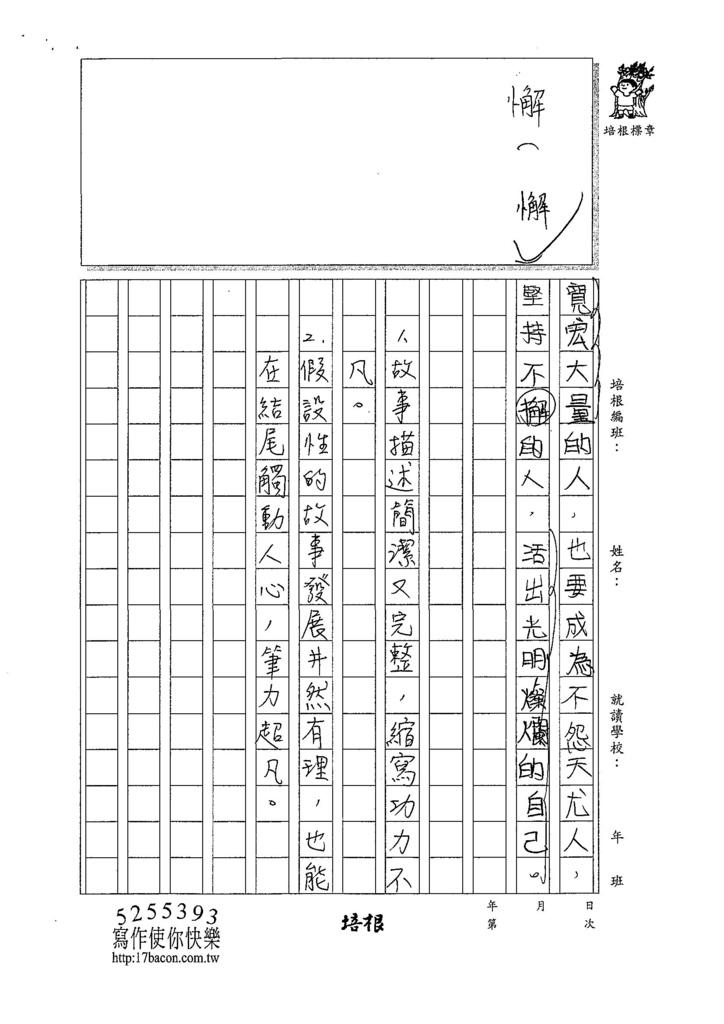 107W5403戴心愉 (4).jpg