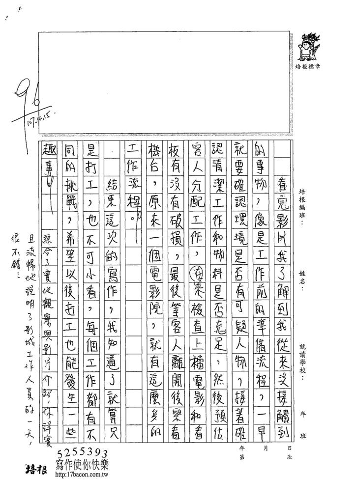 107W6403劉奕秀 (2).jpg