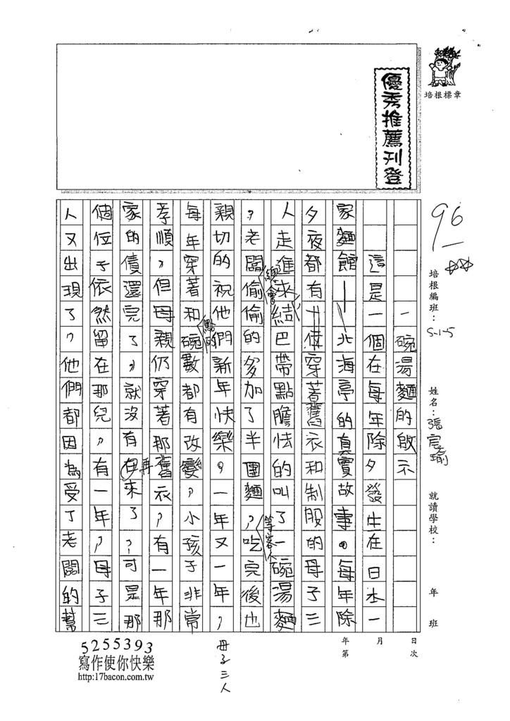 107W5403張宸瑜 (1).jpg